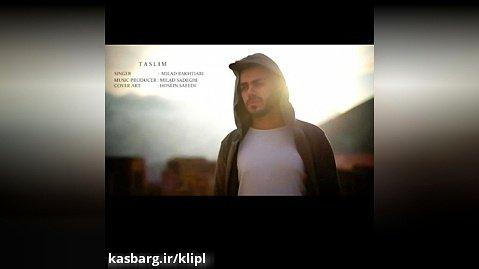 اهنگ میلاد بختیاری به نام تسلیم - کانال گاد