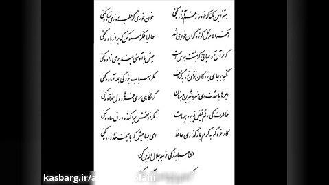 ديوان حافظ غزليات 49