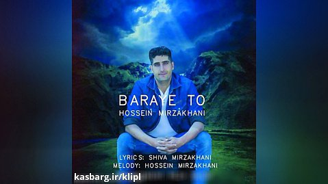 اهنگ حسین میرزاخانی به نام برای تو - کانال گاد