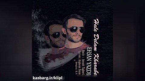 اهنگ احسان یزدی به نام حال دلم خرابه - کانال گاد