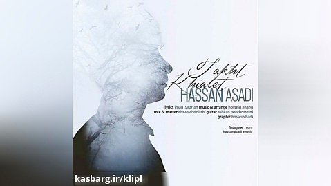 اهنگ حسن اسدی به نام خیالت تخت - کانال گاد