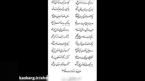 ديوان حافظ غزليات 48