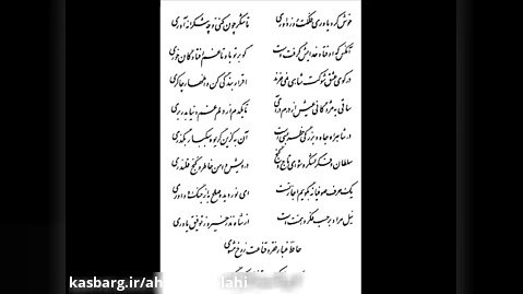 ديوان حافظ غزليات 46
