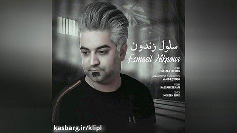 اهنگ اسماعیل نیکپور به نام سلول زندون - کانال گاد
