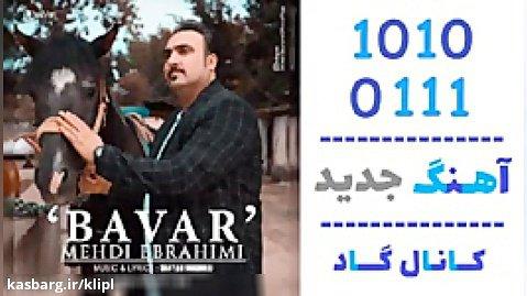 اهنگ مهدی ابراهیمی به نام باور - کانال گاد