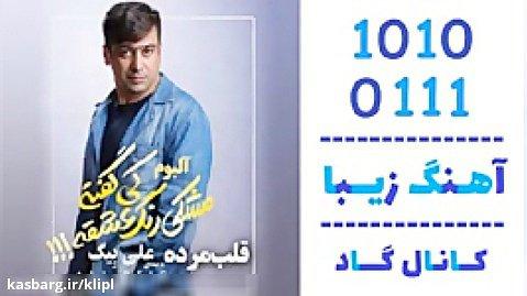اهنگ علی بیگ به نام قلب مرده - کانال گاد
