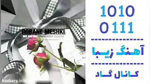 اهنگ فرشید موسوی و علیرضا قنبری به نام روبان مشکی - کانال گاد