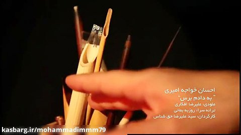 موزیک ویدیو احسان خواجه امیری بنام به دادم برس.