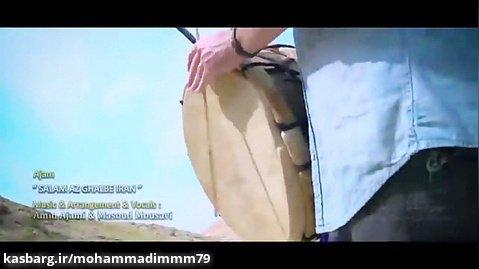 موزیک ویدیو عجم بنام سلام از قلب ایران.