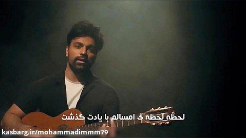 موزیک ویدیو مهدی منافی بنام شب عید.