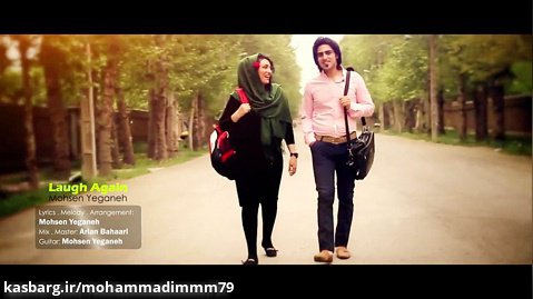 موزیک ویدیو محسن یگانه بنام بخند/عاشقانه.