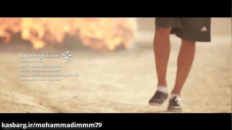 موزیک ویدیو احسان حق شناس بنام پرچم من.