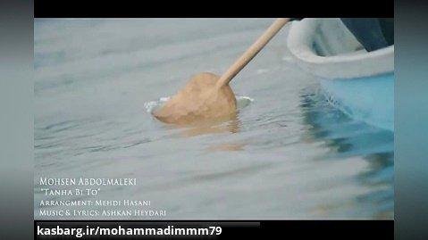 موزیک ویدیو محسن عبدالمالکی بنام تنهایی بی تو.