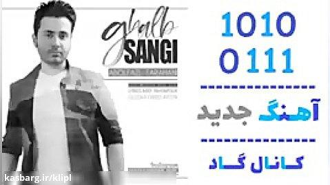 اهنگ ابولفضل فرهانی به نام قلب سنگی - کانال گاد