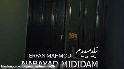 موزیک ویدیو عرفان محمودی بنام نباید میدیدم.