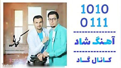 اهنگ حسین انور و رضا موسوی به نام کجایی - کانال گاد