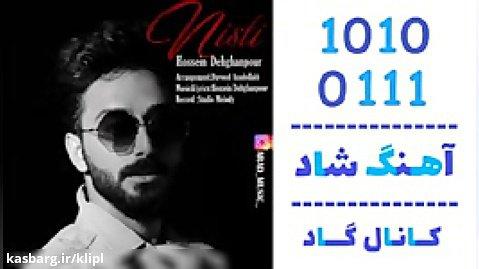 اهنگ حسین دهقان پور به نام نیستی - کانال گاد