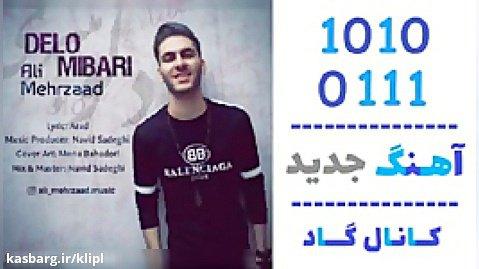 اهنگ علی مهرزاد به نام دلو میبری - کانال گاد
