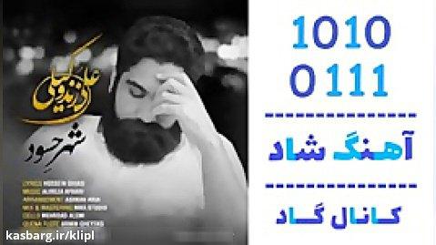 اهنگ علی زند وکیلی به نام شهر حسود - کانال گاد