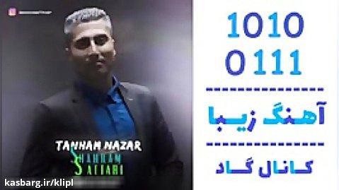 اهنگ شهرام ستاری به نام تنهام نذار - کانال گاد