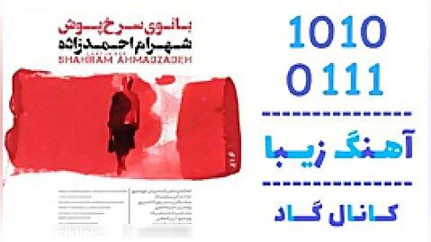 اهنگ شهرام احمدزاده به نام بانوی سرخ پوش - کانال گاد