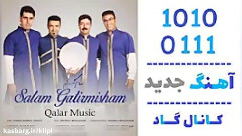 اهنگ قالار موزیک به نام سلام گتیر میشم - کانال گاد