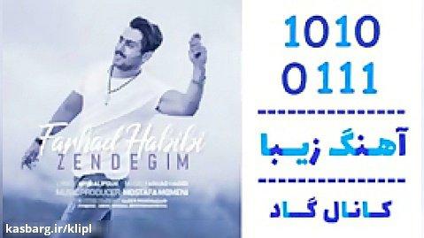 اهنگ فرهاد حبیبی به نام زندگیم - کانال گاد