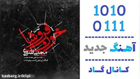 اهنگ مجتبی الله وردی به نام خون فروشا - کانال گاد