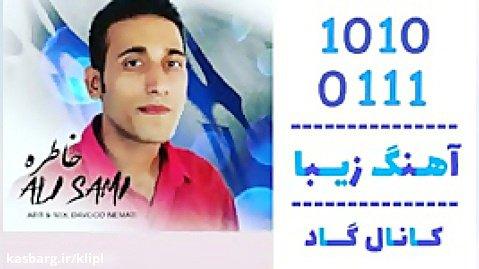 اهنگ علی سامی به نام خاطره - کانال گاد