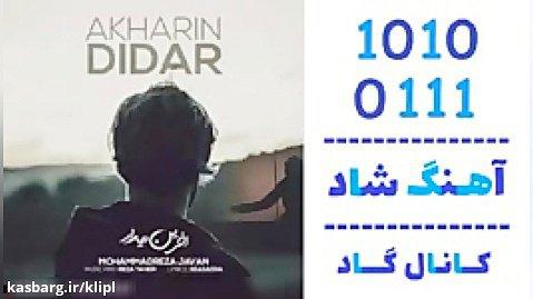 اهنگ محمدرضا جوان به نام آخرین دیدار - کانال گاد