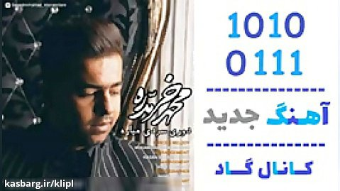 اهنگ محمد خرمدره به نام دوری سردی میاره - کانال گاد