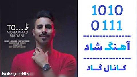 اهنگ محمد مدنی به نام تو - کانال گاد