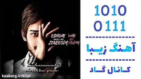 اهنگ محمد ابراهیم پور به نام عشق زندگیم - کانال گاد