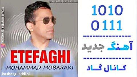 اهنگ محمد مبارکی به نام اتفاقی - کانال گاد