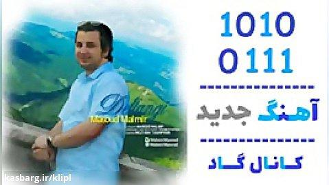 اهنگ مسعود مالمیر به نام دلتنگی - کانال گاد