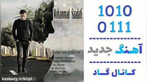اهنگ محمد سعادتی به نام گوتور بنی گیتین یره - کانال گاد