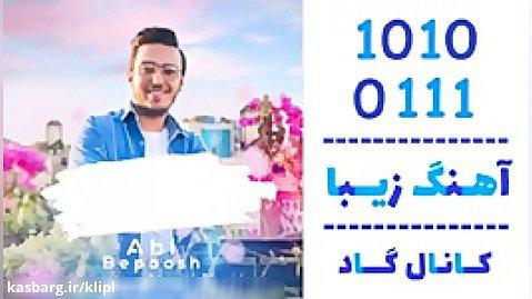 اهنگ محمد طحانی به نام آبی بپوش - کانال گاد