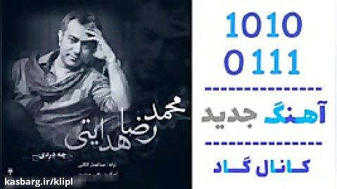 اهنگ محمدرضا هدایتی به نام چه دردی - کانال گاد