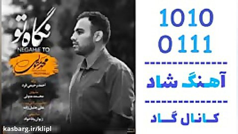 اهنگ محمد متولی به نام نگاه تو - کانال گاد