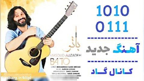 اهنگ مسعود علیزاده به نام با تو - کانال گاد