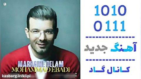 اهنگ محمد عبادی به نام مرحم دلم - کانال گاد