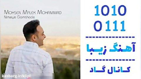 اهنگ محسن ملک محمد به نام نیمه گمشده - کانال گاد