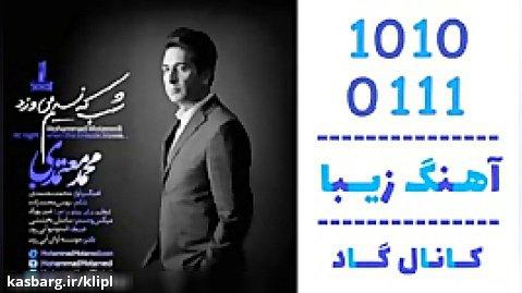 اهنگ محمد معتمدی به نام شب که نسیم می وزد - کانال گاد