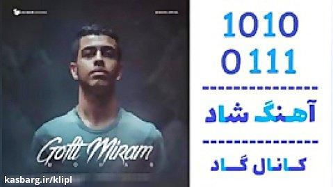 اهنگ مهاس به نام گفتی میرم - کانال گاد