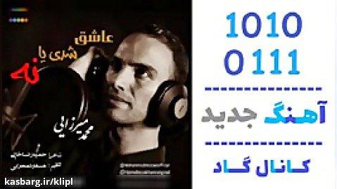 اهنگ محمد میرزایی به نام عاشق شدی یا نه - کانال گاد