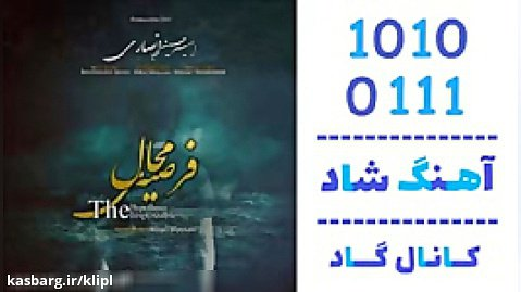 اهنگ امیر حسین انصاری به نام فرضیه ی محال - کانال گاد