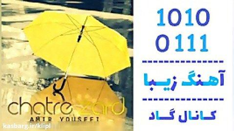 اهنگ امیر یوسفی به نام چتر زرد - کانال گاد