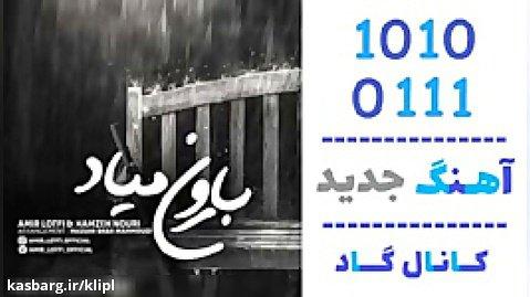 اهنگ امیر لطفی و حمزه نوری به نام بارون میاد - کانال گاد