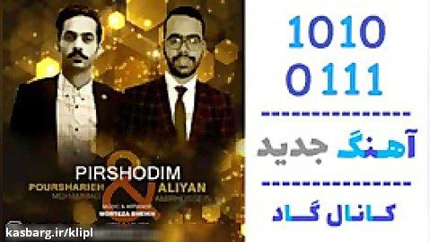اهنگ امیرحسین علیان و محمد پورشریعه به نام پیرشدیم - کانال گاد