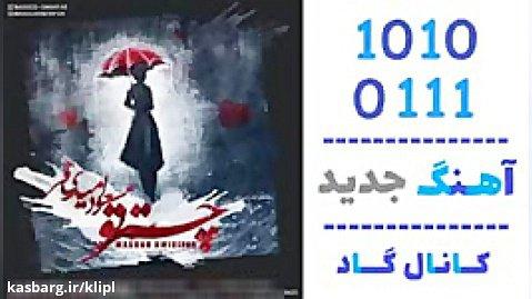 اهنگ مسعود امیدی فر به نام چتر تو - کانال گاد